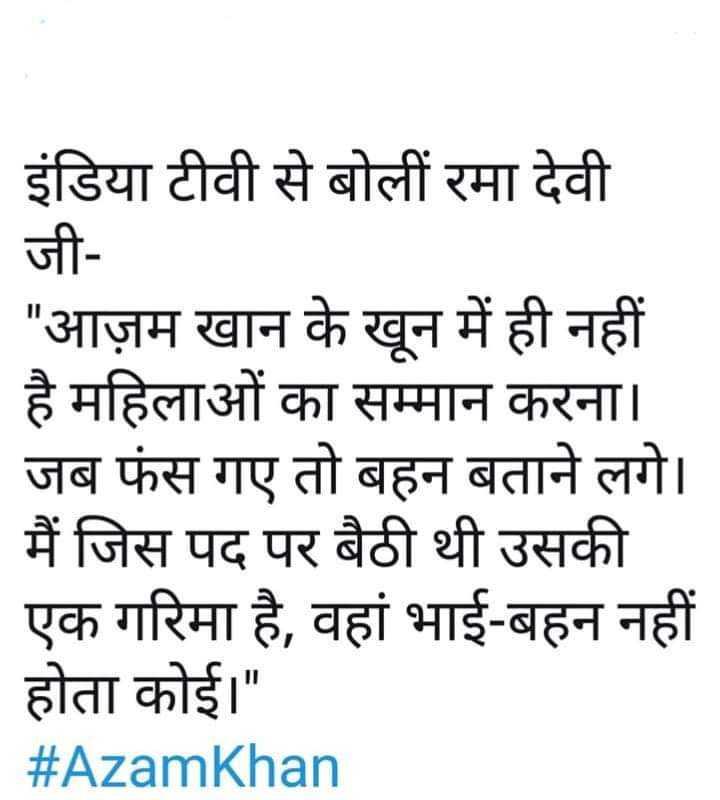 संसद मानसून सत्र - इंडिया टीवी से बोलीं रमा देवी जी आज़म खान के खून में ही नहीं है महिलाओं का सम्मान करना । जब फंस गए तो बहन बताने लगे । मैं जिस पद पर बैठी थी उसकी एक गरिमा है , वहां भाई - बहन नहीं | होता कोई । # AzamKhan - ShareChat