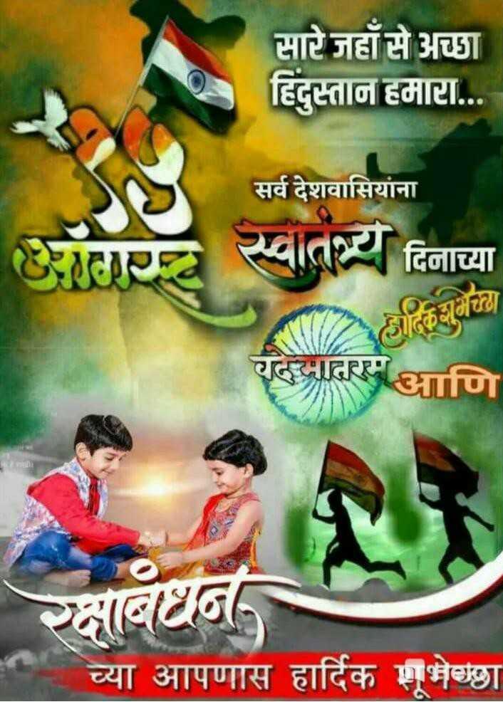 📃 संस्कृत दिवस - सारे जहाँ से अच्छा हिंदुस्तान हमारा . . . सर्व देशवासियांना स्वातथ्य दिनाच्या चलमातरम . आणि रक्षाबंधन च्या आपणास हार्दिक शुभेण्छा - ShareChat