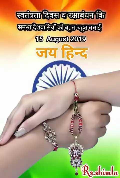 📃 संस्कृत दिवस - स्वतंत्रता दिवस व रक्षाबंधन कि समस्त देशवासियों को बहुत - बहुत बधाई 15 August2019 जय हिन्द chim shimla - ShareChat