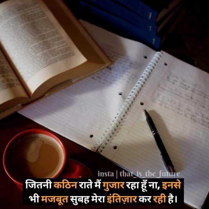 📃 संस्कृत दिवस - insta that _ is _ the _ future जितनी कठिन राते मैं गुजार रहा हूँ ना , इनसे भी मजबूत सुबह मेरा इंतिज़ार कर रही है । - ShareChat