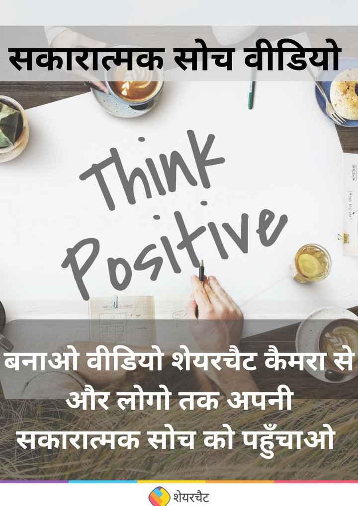 🤔 सकारात्मक सोच - सकारात्मक सोच वीडियो HOMEPAGE ( 110053115 ) 0907 Think Positive WEBSITE ULET P बनाओ वीडियो शेयरचैट कैमरा से और लोगो तक अपनी सकारात्मक सोच को पहुँचाओ शेयरचैट - ShareChat