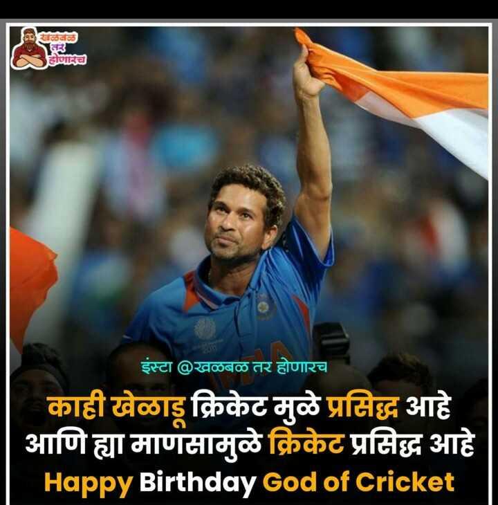 🎂सचिन तेंडुलकर बर्थडे - ३ हो । इस्टा @ खळबळ तर होणारच काही खेळाडू क्रिकेट मुळे प्रसिद्ध आहे आणि ह्या माणसामुळे क्रिकेट प्रसिद्ध आहे Happy Birthday God of Cricket - ShareChat