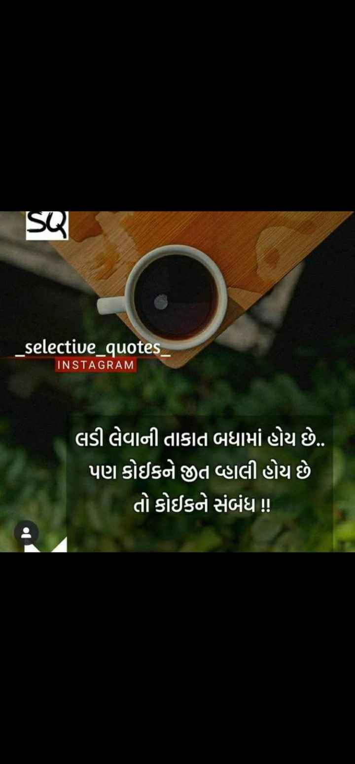सच्ची बातें - SQ selective _ quotes INSTAGRAM લડી લેવાની તાકાત બધામાં હોય છે . . ' પણ કોઈકને જીત વ્હાલી હોય છે ' તો કોઈકને સંબંધ ! ! - ShareChat