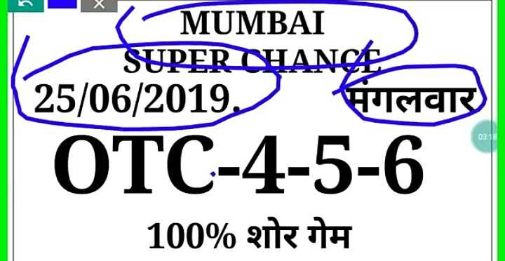 💵सट्टा मटका - MUMBAI SURER CHANCE 25 / 06 / 2019 . 2 मंगलवा ) 13 OTC - 4 - 5 - 6 100 % शोर गेम - ShareChat