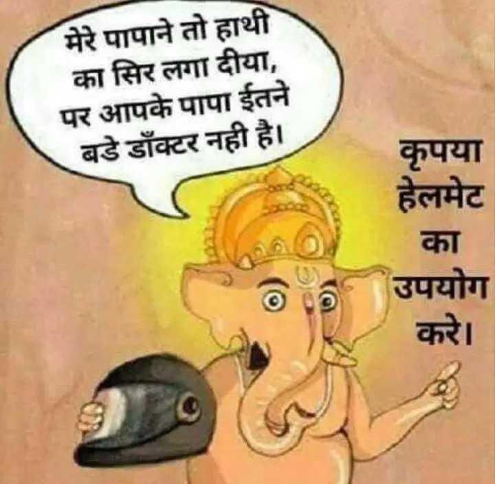 🚗 सड़क सुरक्षा सप्ताह - मेरे पापाने तो हाथी का सिर लगा दीया , पर आपके पापा ईतने बडे डॉक्टर नही है । कृपया हेलमेट का उपयोग करे । - ShareChat