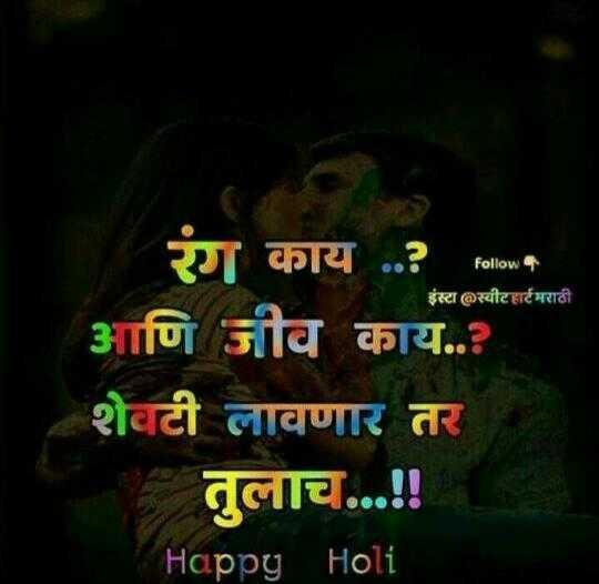 सण - इंस्टा स्वीटहार्टमराठी रंग काय ? role आणि जीव काय . . ? शेवटी लावणार तर तुलाच . . . ! Happy Holi - ShareChat