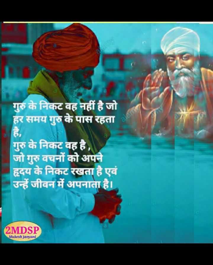 🙏 सतनाम वाहेगुरु - गुरु के निकट वह नहीं है जो हर समय गुरु के पास रहता गुरु के निकट वह है , जो गुरु वचनों को अपने हृदय के निकट रखता है एवं उन्हें जीवन में अपनाता है । 2MDSP Mukesh janyani - ShareChat