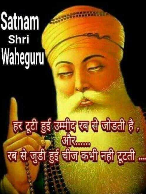 🙏 सतनाम वाहेगुरु - Satnam Shria Waheguru । हर टूटी हुई उम्मीद रब से जोडती है . 5 और . . रब से जुडी हुई चीज कभी नहीं टूटती . . - ShareChat