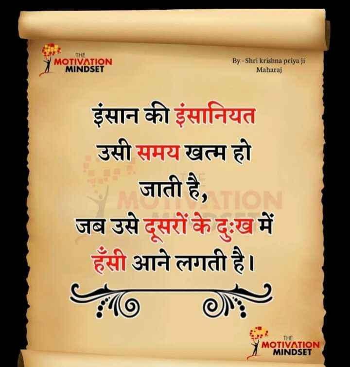🌸 सत्य वचन - THE MOTIVATION MINDSET By - Shri krishna priya ji Maharaj इंसान की इंसानियत उसी समय खत्म हो जाती है , जब उसे दूसरों के दुःख में हँसी आने लगती है । THE MOTIVATION MINDSET - ShareChat