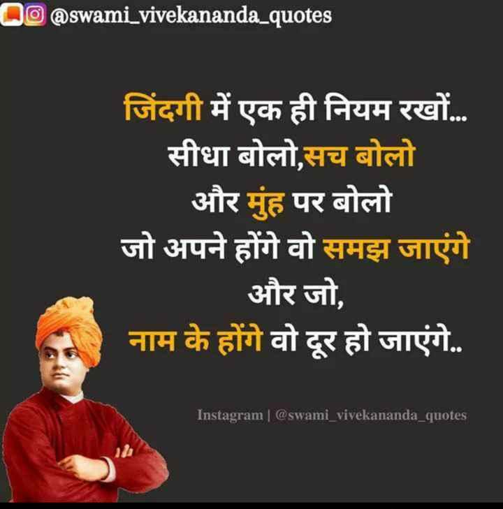 🌸 सत्य वचन - Q0 @ swami _ vivekananda _ quotes जिंदगी में एक ही नियम रखों . . . सीधा बोलो , सच बोलो और मुंह पर बोलो जो अपने होंगे वो समझ जाएंगे और जो , नाम के होंगे वो दूर हो जाएंगे . . ' Instagram   @ swami _ vivekananda _ quotes - ShareChat