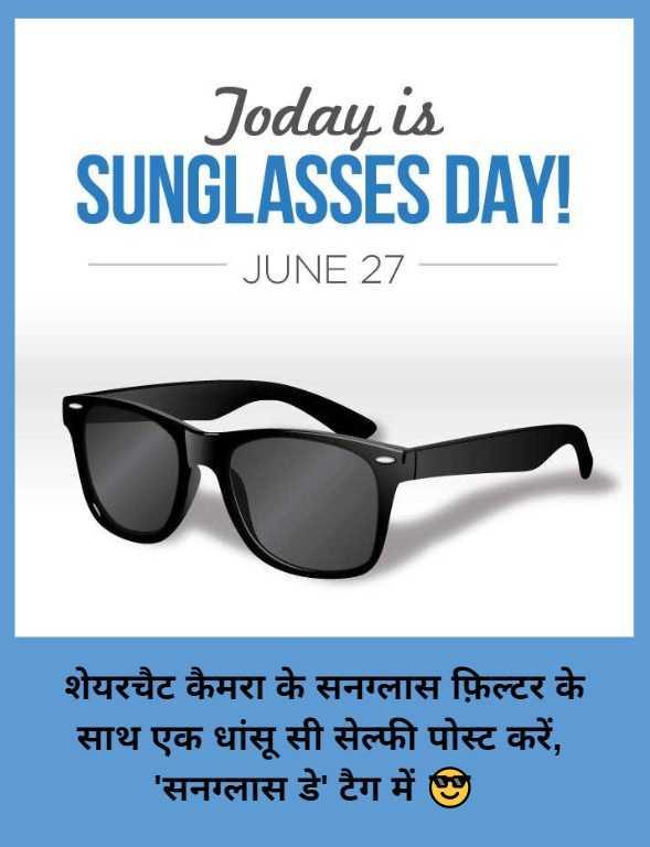 😎सनग्लास डे - Today is SUNGLASSES DAY ! JUNE 27 शेयरचैट कैमरा के सनग्लास फ़िल्टर के साथ एक धांसू सी सेल्फी पोस्ट करें , ' सनग्लास डे ' टैग में ले - ShareChat