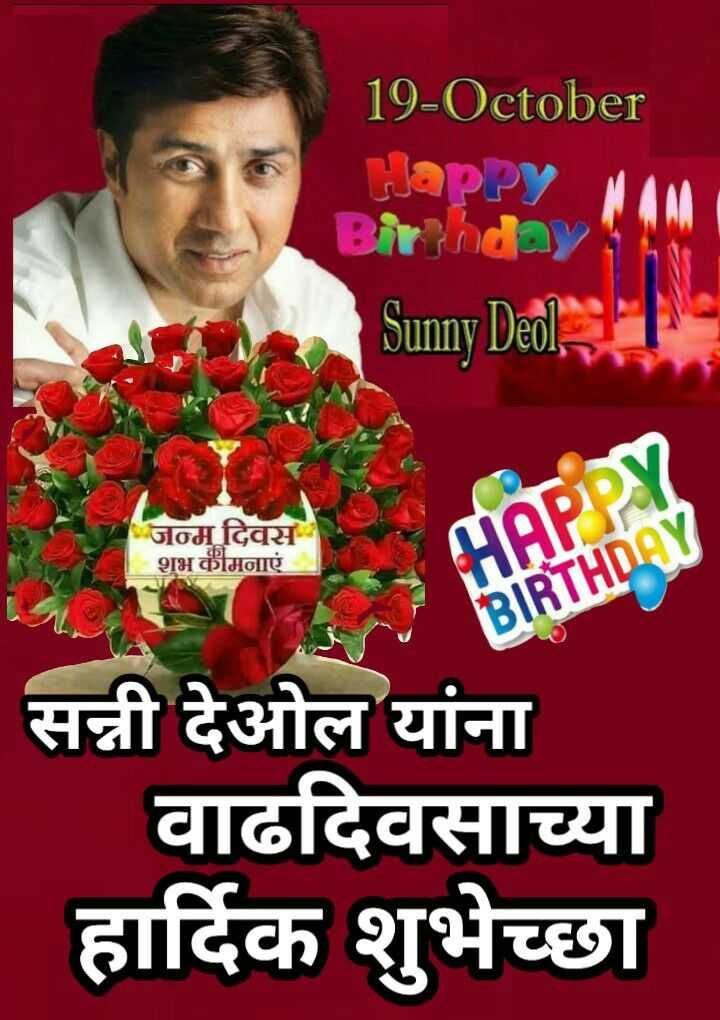 🎂सनी देओल बर्थडे - 19 - October Happy TM Birthday Sunny Deol | जन्म दिवस शुभकामनाएं का RTHDAY सन्नी देओल यांना वाढदिवसाच्या हार्दिक शुभेच्छा - ShareChat