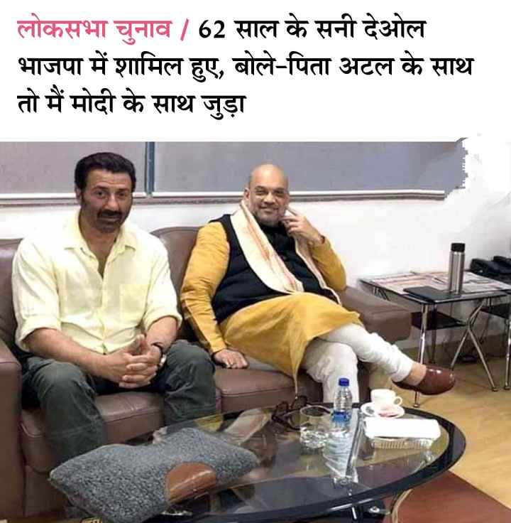 🗳 सनी देओल बीजेपी में शामिल - लोकसभा चुनाव   62 साल के सनी देओल भाजपा में शामिल हुए , बोले - पिता अटल के साथ तो मैं मोदी के साथ जुड़ा - ShareChat