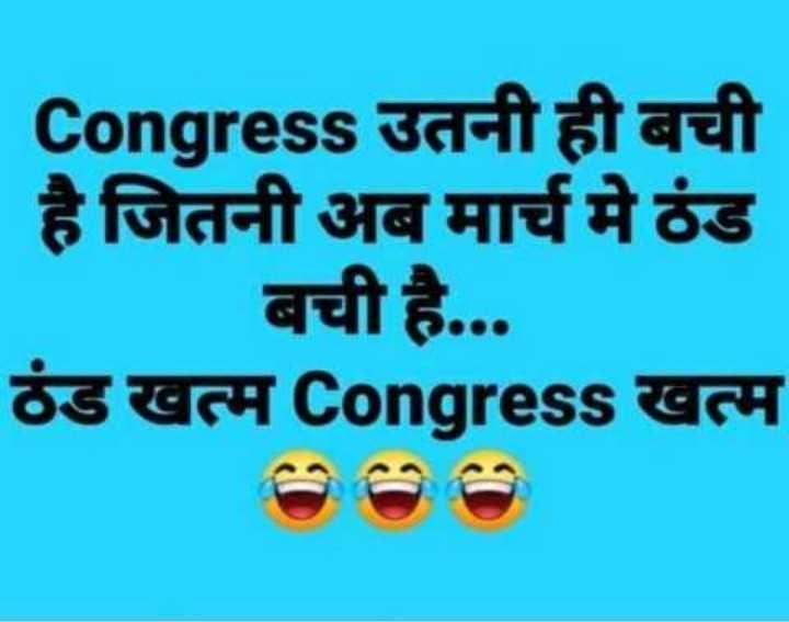 सपना चौधरी कांग्रेस में शामिल -   Congress उतनी ही बची   है जितनी अब मार्च में ठंड बची है . . . ठंड खत्म Congress खत्म - ShareChat