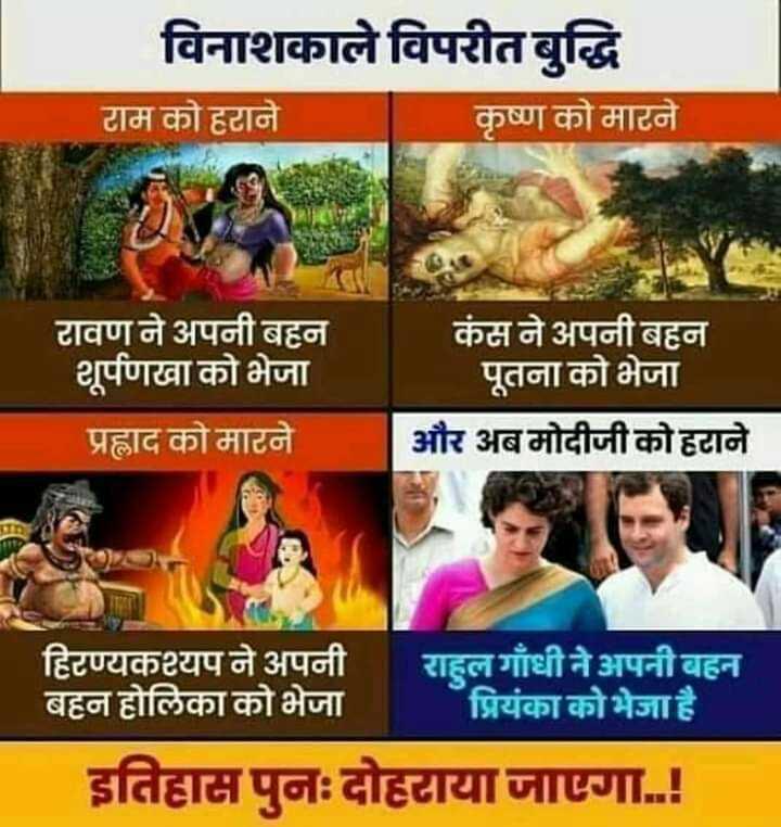 सपना चौधरी कांग्रेस में शामिल - विनाशकाले विपरीत बुद्धि टाम को हटाने कृष्ण को मारने टावण ने अपनी बहन धूर्पणखा को भेजा । प्रह्लाद को मारने कंस ने अपनी बहन पूतना को भेजा   और अब मोदीजी को हटाने हिरण्यकस्यप ने अपनी ' बहन होलिका को भेजा ' राहुल गाँधी ने अपनी बहन प्रियंका को भेजा है । इतिहास पुनः दोहटाया जाएगा ! - ShareChat