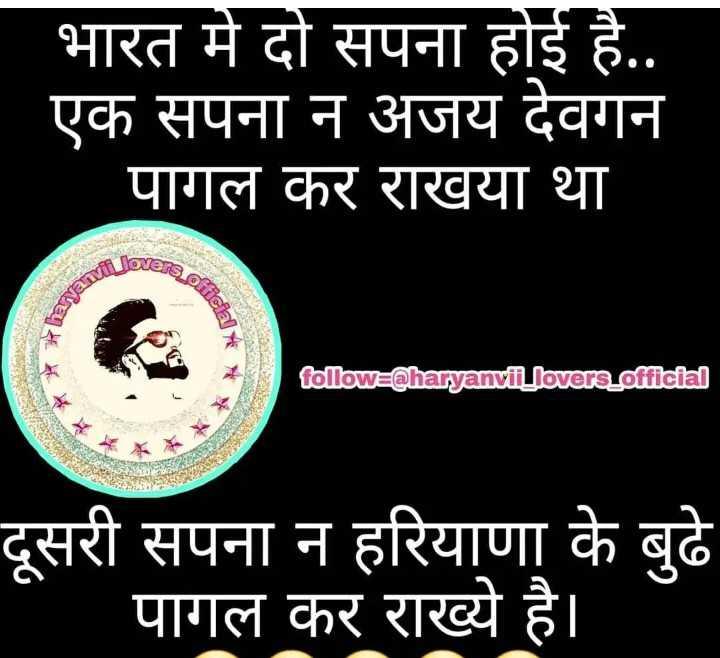 सपना चौधरी - भारत में दो सपना होई है . . | एक सपना न अजय देवगन पागल कर राखया था ENSION hasyano ficia y follow = @ haryanvi lovers _ official दूसरी सपना न हरियाणा के बुढे पागल कर राख्ये है । - ShareChat