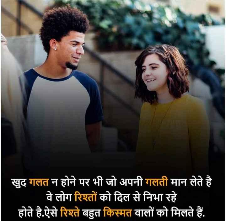 सपना चौधरी - खुद गलत न होने पर भी जो अपनी गलती मान लेते है । वे लोग रिश्तों को दिल से निभा रहे । होते है . ऐसे रिश्ते बहुत किस्मत वालों को मिलते हैं . - ShareChat