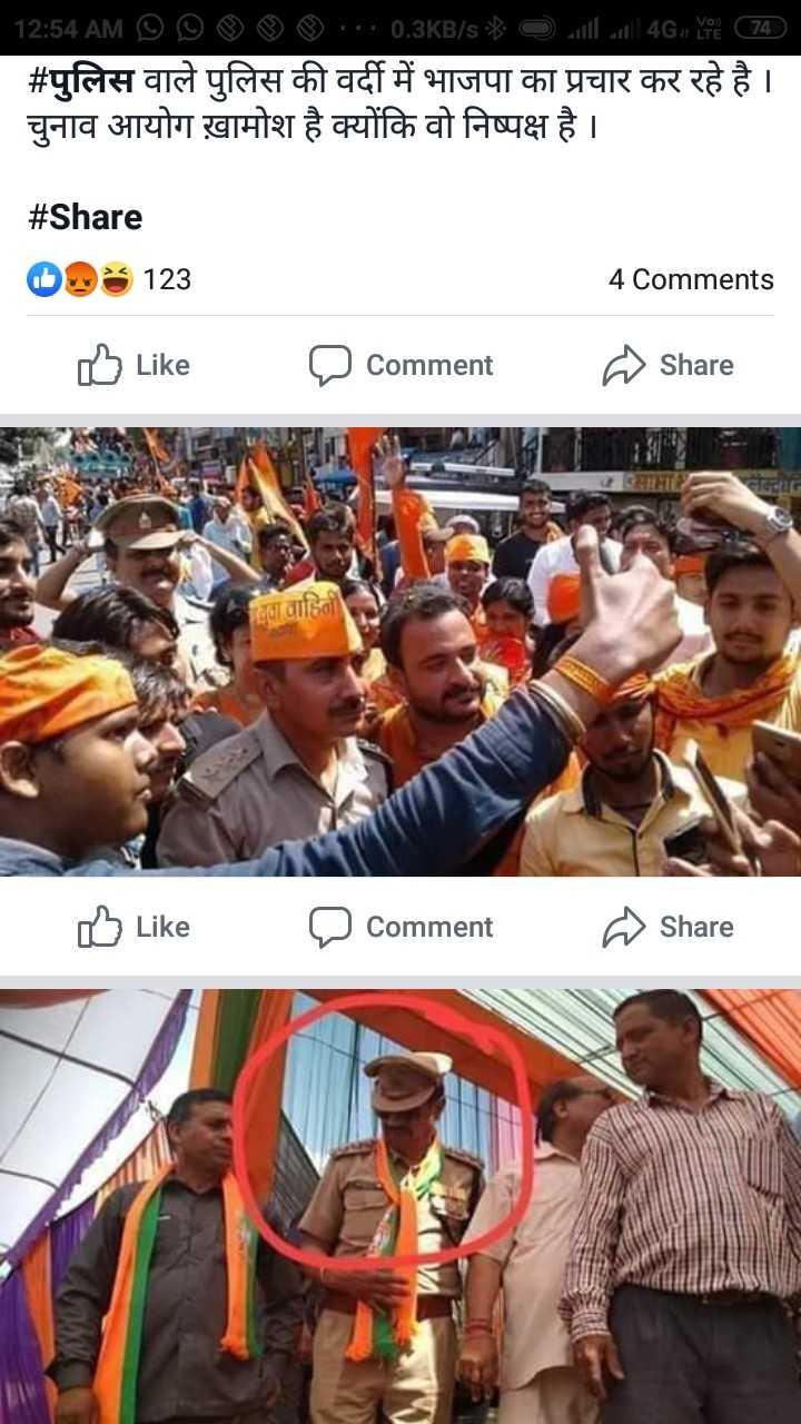 🚲 सपा-बसपा गठबंधन 🐘 - | 12 : 54 AM © 2 ॐ ॐ ॐ . . . 0 . 3KB / s i ll all 4G Le ( 74 ) # पुलिस वाले पुलिस की वर्दी में भाजपा का प्रचार कर रहे है । चुनाव आयोग ख़ामोश है क्योंकि वो निष्पक्ष है । # Share 06 123 4 Comments Like a Comment Share जा वाdि Like a comment Share - ShareChat