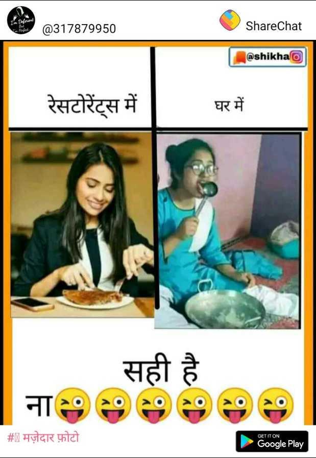 🎤सबसे बड़ा khabri कौन - In Defne @ 317879950 ShareChat A @ shikha रेसटोरेंट्स में घर में 2 . _ _ # मज़ेदार फ़ोटो GET IT ON Google Play - ShareChat