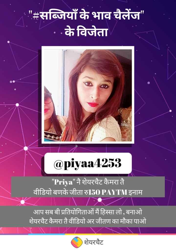 🍅सब्जियाँ के भाव चैलेंज - सब्जियाँ के भाव चैलेंज . के विजेता @ piyaa4253 Priya नै शेयरचैट कैमरा तै वीडियो बणके जीता रु150 PAYTM इनाम आप सब बी प्रतियोगिताओं में हिस्सा लो , बनाओ शेयरचैट कैमरा तै वीडियो अर जीतण का मौका पाओ शेयरचैट - ShareChat