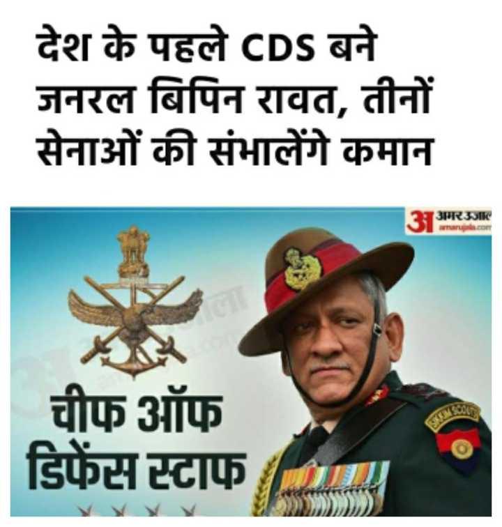 📰 समाचार एवं न्यूज़ पेपर क्लिप - देश के पहले CDS बने जनरल बिपिन रावत , तीनों सेनाओं की संभालेंगे कमान 21 अमर उजाल S1 mar . com चीफ ऑफ डिफेंस स्टाफ - ShareChat