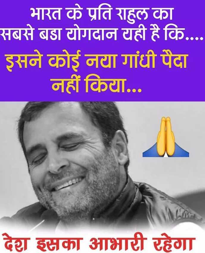 📰 समाचार एवं न्यूज़ पेपर क्लिप - _ _ _ भारत के प्रति राहुल का सबसे बड़ा योगदान यही है कि . . इसने कोई नया गांधी पैदा नहीं किया . . . देश इसका आभारी रहेगा - ShareChat