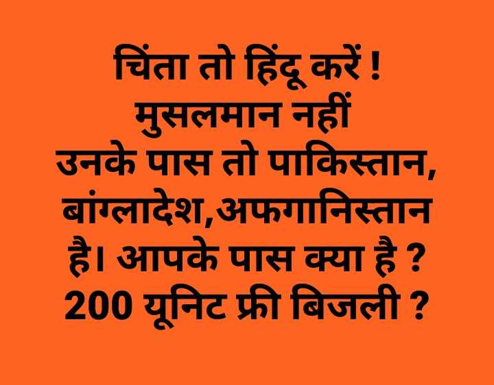 📰 समाचार एवं न्यूज़ पेपर क्लिप - चिंता तो हिंदू करें ! मुसलमान नहीं उनके पास तो पाकिस्तान , बांग्लादेश , अफगानिस्तान है । आपके पास क्या है ? 200 यूनिट फ्री बिजली ? - ShareChat