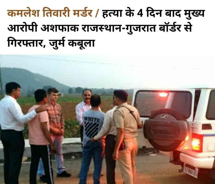 📰 समाचार एवं न्यूज़ पेपर क्लिप - कमलेश तिवारी मर्डर / हत्या के 4 दिन बाद मुख्य आरोपी अशफाक राजस्थान - गुजरात बॉर्डर से गिरफ्तार , जुर्म कबूला - ShareChat