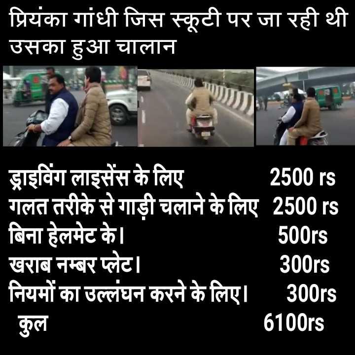 📰 समाचार एवं न्यूज़ पेपर क्लिप - प्रियंका गांधी जिस स्कूटी पर जा रही थी उसका हुआ चालान ड्राइविंग लाइसेंस के लिए 2500 rs गलत तरीके से गाड़ी चलाने के लिए 2500 rs बिना हेलमेट के । 500rs खराब नम्बर प्लेट । 300rs नियमों का उल्लंघन करने के लिए । 300rs कुल 6100rs - ShareChat
