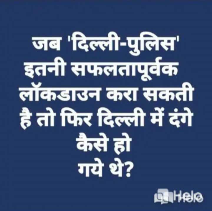 📰 समाचार एवं न्यूज़ पेपर क्लिप - जब ' दिल्ली - पुलिस ' इतनी सफलतापूर्वक लॉकडाउन करा सकती है तो फिर दिल्ली में दंगे कैसे हो गये थे ? Can Hele - ShareChat