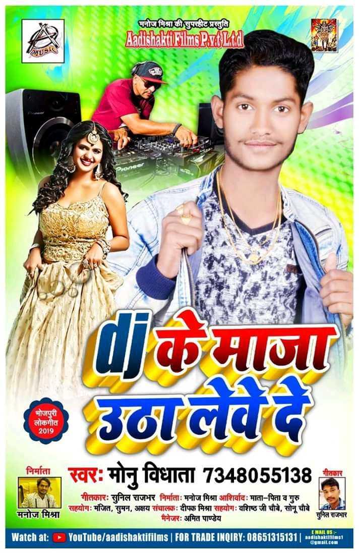 👬 समाज भोजपुरिया - पीमित प्रस्तुति मनोज मिश्रा की सुपरहीट प्रस्तुति Aadishakti Films Pvt Ltd कमाजा भोजपुरी लोकगीत 2019 • उठावद निर्माता स्वर : मोन विधाता 7348055138 गीता गीतकारः सुनिल राजभर निर्माताः मनोज मिश्रा आशिर्वादः माता - पिता व गुरु सहयोगः मंजित , सुमन , अक्षय संचालकः दीपक मिश्रा सहयोगः वशिष्ठ जी चौबे , सोनू चौबे मैनेजरः अमित पाण्डेय मनोज मिश्रा - सुनिल राजभार EMAIL US : Watch at : YouTube / aadishaktifilms FOR TRADE INQIRY : 08651315131 andlahatinimo ChuaLCO - ShareChat