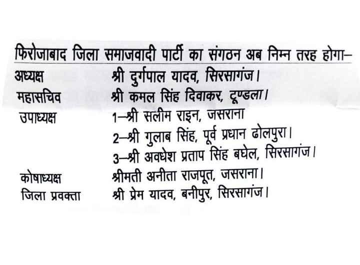 समाजवादी 🚲 पार्टी - अध्यक्ष फिरोजाबाद जिला समाजवादी पार्टी का संगठन अब निम्न तरह होगा श्री दुर्गपाल यादव , सिरसागंज । महासचिव श्री कमल सिंह दिवाकर , टूण्डला । उपाध्यक्ष 1 - श्री सलीम राइन , जसराना 2 - श्री गुलाब सिंह , पूर्व प्रधान ढोलपुरा । 3 - श्री अवधेश प्रताप सिंह बघेल , सिरसागंज । कोषाध्यक्ष श्रीमती अनीता राजपूत , जसराना । जिला प्रवक्ता श्री प्रेम यादव , बनीपुर , सिरसागंज । - ShareChat