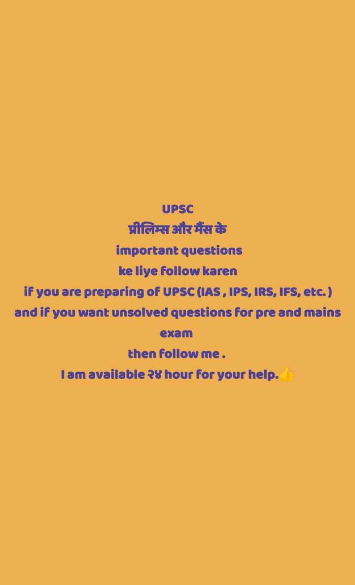 📢 सरकारी नौकरी - UPSC प्रीलिम्स और मैंस के important questions ke liye follow karen if you are preparing of UPSC ( IAS , IPS , IRS , IFS , etc . ) and if you want unsolved questions for pre and mains exam then follow me . I am available 28 hour for your help . - ShareChat