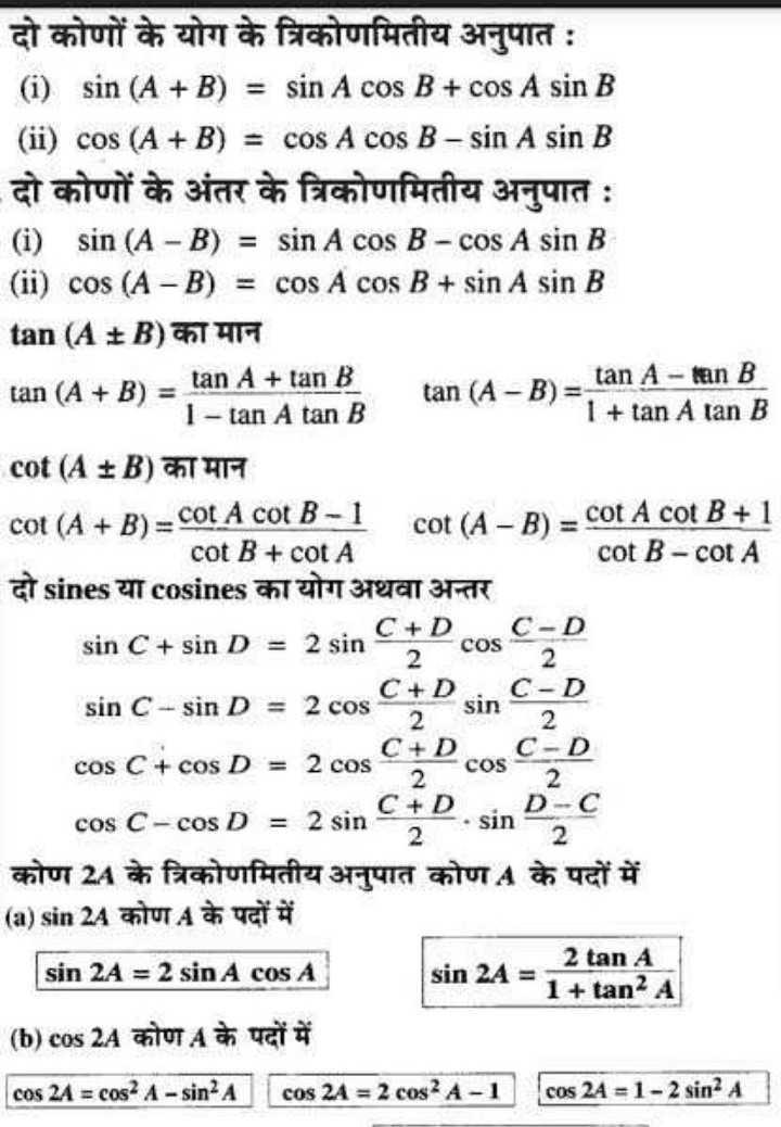 🧮 सरल गणित / Reasoning - दो कोणों के योग के त्रिकोणमितीय अनुपात : ( i ) sin ( A + B ) = sin A cos B + cos A sin B ( ii ) cos ( A + B ) = cos A cos B - sin A sin B दो कोणों के अंतर के त्रिकोणमितीय अनुपात : ( i ) sin ( A - B ) = sin A cos B - cos A sin B ( ii ) cos ( A - B ) = cos A cos B + sin A sin B tan ( A + B ) STAT tan ( A + B ) = la tan A + tan B B tan ( A - B ) = ; tan ( A _ R ) - tan A - fan B 1 - tan A tan B 1 + tan A tan B cot ( A + B ) GT AT cot ( A + B ) - cot A cot B - 1 cot ( A - B ) cot A cot B + 1 _ _ _ cot B + cotA cot B - cotA दो sines या cosines का योग अथवा अन्तर sin C + sin D = 2 sin + sin C - sin D cos C + cos D = 2 cos C + Dcos C - D cos C - cos D = 2 sin कोण 2A के त्रिकोणमितीय अनुपात कोण A के पदों में ( a ) sin 2A कोणA के पदों में 2 tan A sin 2A = 2 sin A cos A sin 2A = - 1 + tanA ( b ) Cos 2A कोण A के पदों में cos 2A = cos - A - sin - A cos 2A = 2 cos - A - 1 cos 2A = 1 - 2 sin - AI DD2c D - C on - ShareChat