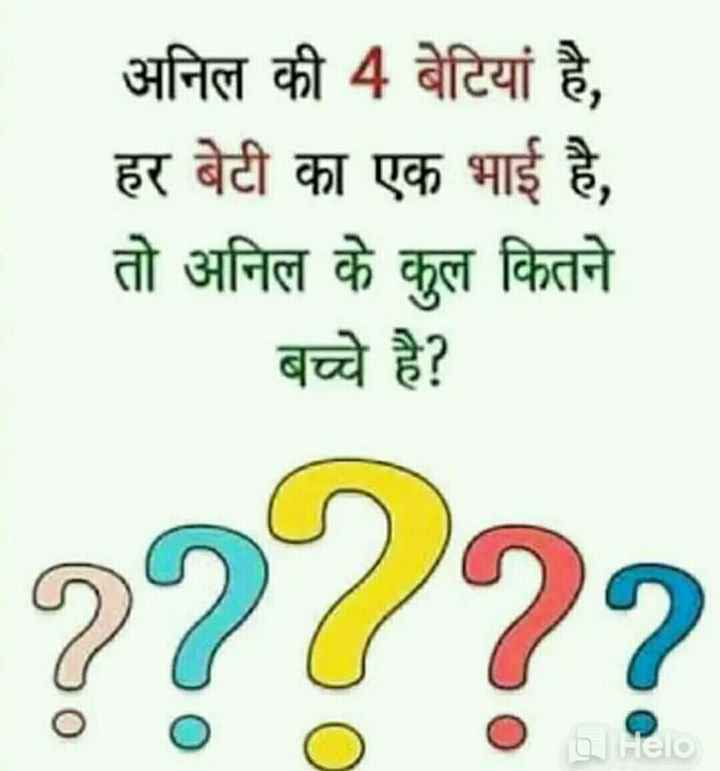 🧮 सरल गणित / Reasoning - अनिल की 4 बेटियां है , हर बेटी का एक भाई है , तो अनिल के कुल कितने बच्चे है ? ? ? ? ? ? - ShareChat
