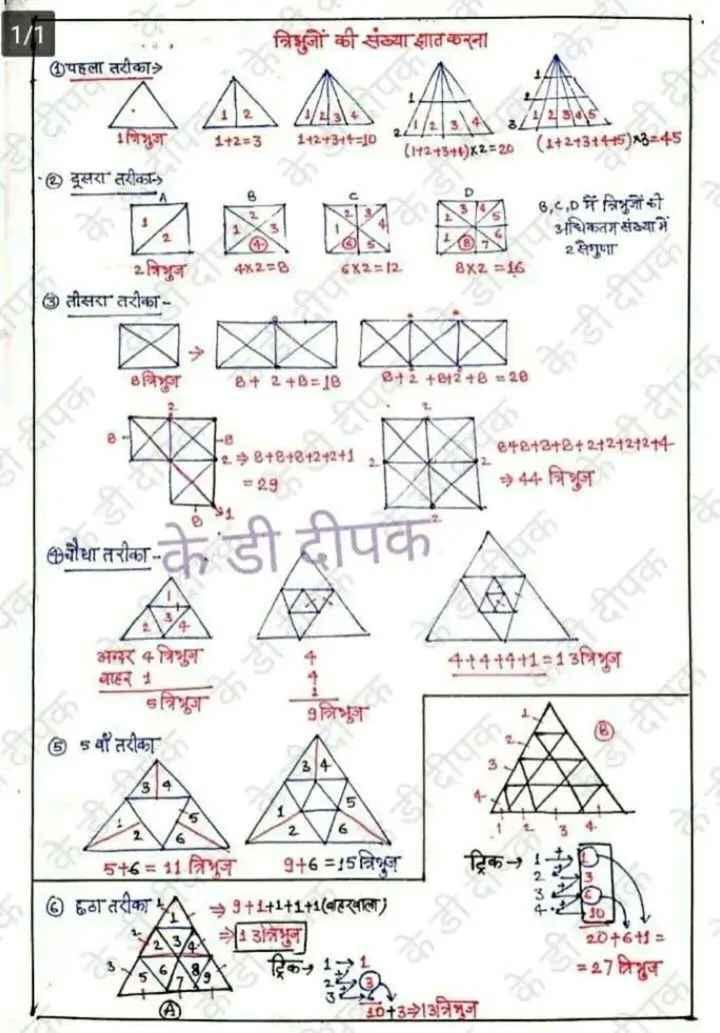 🧮 सरल गणित / Reasoning - 1 / 1 त्रिभुजों की संख्या झात करना पहला तरीका शिशुज 112 % 3 112 + 3 to ( 11213100x2 - 20 ( 1 + 2131445 ) 43 - 45 10 दूसरा तरीका राय , C , D में त्रिभुजों की अधिकतम संध्या में 2गुण 2विज482 % D8 6x2 : 12 . 8x2 % D16 KO तीसरा तरीका P B + 2 + BB18 12 + 892e 2 . 8 + 8 + 81242 + 12 642 + 8 + 8 + 242424214 44 . त्रिभुज भौधा तरीका - के पकh AO 414141131 उत्रिशुन अपर विशुन नाहर1 त्रिशुज | 65वाँ तरीका त्रिभुत ' ट्रिक 5 + 6 = 11 त्रिभुज9 + 6 % D15 त्रिशुज । @ हा तरीका A + 9 + 1 + 1 + 1 + 4 ( बाहरवाला ) AJA निशुन 10 2076113 - 27 त्रिभुज 10 + 3 = अत्रभुज - ShareChat