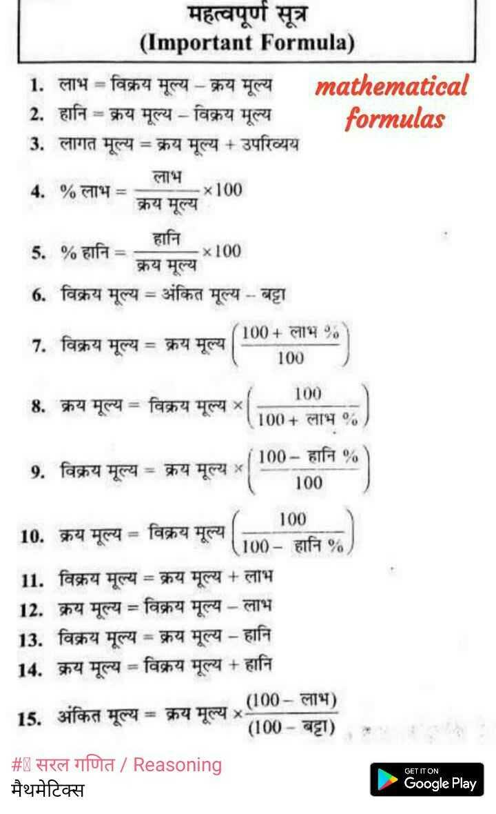 🧮 सरल गणित / Reasoning - महत्वपूर्ण सूत्र ( Important Formula ) 1 . लाभ = विक्रय मूल्य – क्रय मूल्य mathematical 2 . हानि = क्रय मूल्य - विक्रय मूल्य formulas 3 . लागत मूल्य = क्रय मूल्य + उपरिव्यय % लाभ = = लाभ _ - 100 क्रय मूल्य हानि 5 . % हानि - क्रय मूल्य x100 6 . विक्रय मूल्य = अंकित मूल्य - - बट्टा 7 . विक्रय मूल्य = क्रय मूल्य 100 + लाभ 100 100 8 . क्रय मूल्य = विक्रय मूल्य 100 लाभ | 100 - हानि % ) 9 . विक्रय मूल्य = क्रय मूल्य x 100 10 . क्रय मूल्य = विक्रय मूल्य _ _ 100 _ ) ( 100 - हानि 11 . विक्रय मूल्य = क्रय मूल्य + लाभ 12 . क्रय मूल्य = विक्रय मूल्य - लाभ 13 . विक्रय मूल्य = क्रय मूल्य - हानि 14 . क्रय मूल्य = विक्रय मूल्य + हानि ( 100 - लाभ ) 15 . अंकित मूल्य = क्रय मूल्य x ( 100 - बट्टा ) # सरल गणित / Reasoning मैथमेटिक्स GET IT ON Google Play - ShareChat