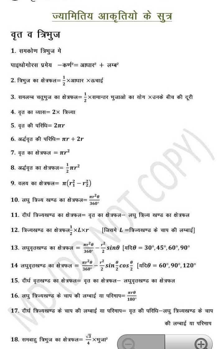 🧮 सरल गणित / Reasoning - ज्यामितिय आकृतियो के सुत्र वृत व त्रिभुज 1 . समकोण त्रिभुज मे पाइथोगोरस प्रमेय - कर्ण = आधार + लम्ब ' 2 . त्रिभुज का क्षेत्रफल = xआधार Xऊचाई 3 . समलम्ब चतुभुज का क्षेत्रफल = = xसमान्तर भुजाओ का योग Xउनके बीच की दूरी 4 . वृत का व्यास = 2x त्रिज्या 5 . वृत की परिधि = 2ur 6 . अर्द्धवृत की परिधि = Tr + 2r 7 . वृत का क्षेत्रफल = Trt 8 . अर्द्धवृत का क्षेत्रफल = Pur 9 . वलय का क्षेत्रफल = Tri - ri ) 10 . लघु त्रिज्य खण्ड का क्षेत्रफल = Tra 11 . दीर्घ त्रिज्यखण्ड का क्षेत्रफल = वृत का क्षेत्रफल - लघु त्रिज्य खण्ड का क्षेत्रफल 12 . त्रिज्यखण्ड का क्षेत्र [ जिसमे L = त्रिज्यखण्ड के चाप की लम्बाई ] 13 . लघुवृतखण्ड का क्षेत्रफल = T - Fsine [ यदि0 = 30° , 45° , 60° , 90° 14 लघुवृतखण्ड का क्षेत्रफल = Misin ; cos ; [ यदि0 = 60° , 90° , 120° 15 . दीर्घ वृतखण्ड का क्षेत्रफल = वृत का क्षेत्रफल - लघुवृतखण्ड का क्षेत्रफल 16 . लघु त्रिज्यखण्ड के चाप की लम्बाई या परिमाप = 17 . दीर्घ त्रिज्यखण्ड के चाप की लम्बाई या परिमाप = वृत की परिधि - लघु त्रिज्यखण्ड के चाप की लम्बाई या परिमाप 18 . समबाहु त्रिभुज का क्षेत्रफल = जार - ShareChat