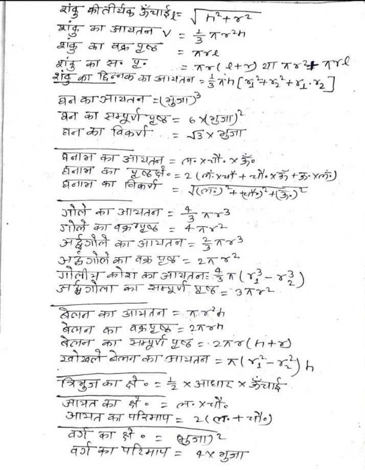 🧮 सरल गणित / Reasoning - शंदु की तीर्थक ऊँचाई + प्रांक का आयतन / - + Trn पाकु का वक्र पृष्ठ - Tre शंबू का स . पू . . . + था 7 4TY शंदु का हिनक का आयतन - h [ + + Y . ] वन का आयतन - भुजा ) वन का सम्पूर्ण पृष्ठ - 6 गुजा ) हान ' का विक = 3x सुजा नाम का आयतन - मौ . xॐ . . घनान का विकई = मका व्हई० 2 ( . xut +ो . ॐ + - ल + + यो ) 43 . ) जोले का आयतन : 4213 गोल का पक्राष्ट्र - 412 अईगौले का आयतन - 573 आईगोले का वक्र पूर ' - 2 2 . गोलीन कोश का आयतन : 37 ( 73 - 73 ) गोला का सम्पूर्ण - TTL . बैन का आभतन : 7 बेमन का वक्र पृष्ठ - 27th बेलन का सम्पूर्ण पृष्ठ - 27 ( + 3 खोखले बेलन का मायतन = = ( 2 ) त्रिभुज का की . x आधार x ऊंचाई आमत का लाx - चौ . आमत का परिमाप = 2 ( ल . +ो ) वर्ग का ही • जा ) वर्गका परिमाप - 4 गुजा - ShareChat