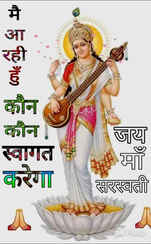 🌞सरस्वती पूजा सेल्फी - आ . रही कौन कौन स्वागत करेगा जय सरस्वती SOHelo - ShareChat
