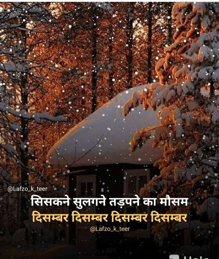 🥶 सर्दी वाली सुबह - @ Lafzo _ k _ teer सिसकने सुलगने तड़पने का मौसम दिसम्बर दिसम्बर दिसम्बर दिसम्बर @ Lafzo _ k _ teer - ShareChat