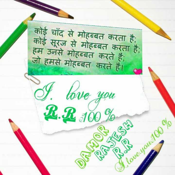 सलमान खान - कोई चाँद से मोहब्बत करता है ; कोई सूरज से मोहब्बत करता है ; हम उनसे मोहब्बत करते हैं ; जो हमसे मोहब्बत करते हैं । I love you 2 . 7 100 % F . love . you 100 % DAMAJESH Le RR - ShareChat