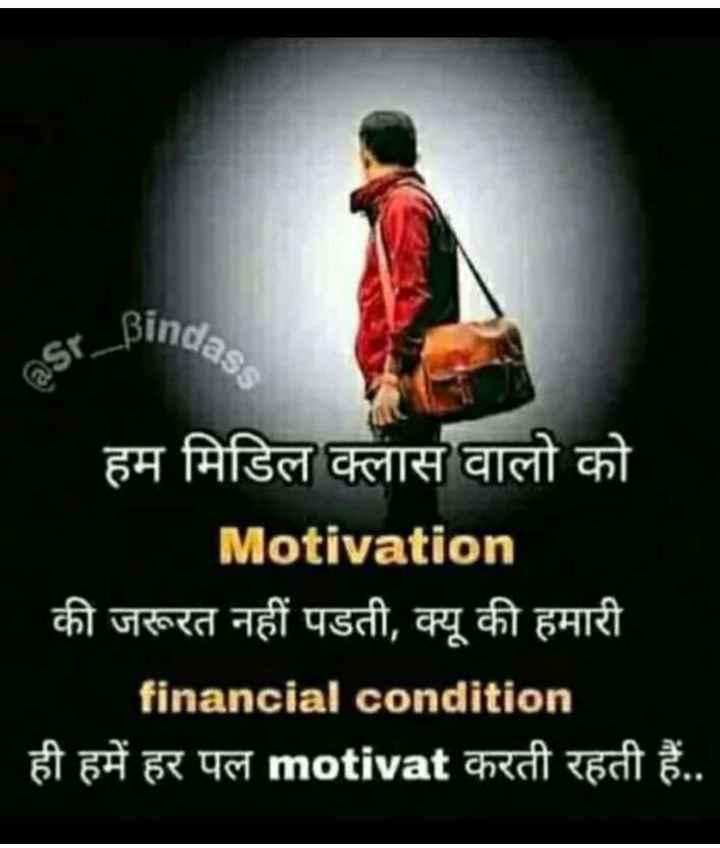 सही है ना😀 - Bindas osr _ BI हम मिडिल क्लास वालो को Motivation की जरूरत नहीं पडती , क्यू की हमारी financial condition ही हमें हर पल motivat करती रहती हैं . . - ShareChat