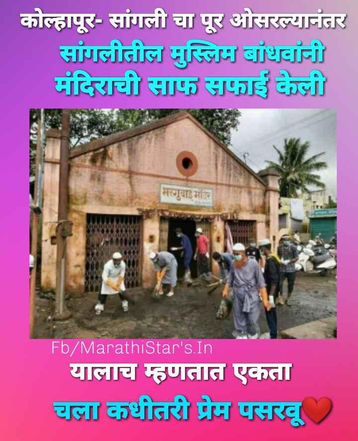 🗞सांगली महापूर - कोल्हापूर - सांगली चा पूर ओसरल्यानंतर सांगलीतील मुस्लिम बांधवांनी मंदिराची साफ सफाई केली मरगुवाईमंदिर DOXOU INDORIAL Fb / MarathiStar ' s . In यालाच म्हणतात एकता चला कधीतरी प्रेम पसरवू - ShareChat
