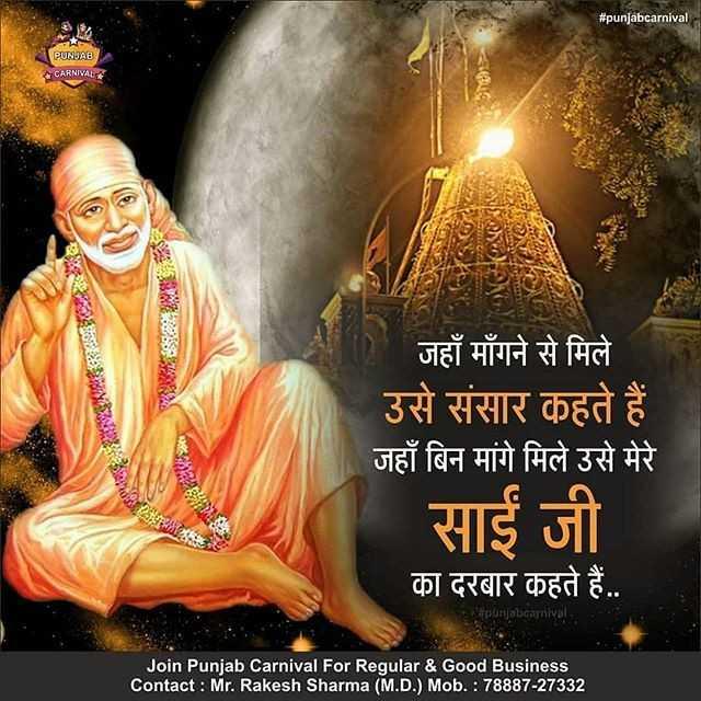 🙏 साईं बाबा पुण्यतिथि - # punjabcarnival PUNJAB CARNIVAL जहाँ माँगने से मिले उसे संसार कहते हैं जहाँ बिन मांगे मिले उसे मेरे साईं जी का दरबार कहते हैं . . KURNA punjabcamival . Join Punjab Carnival For Regular & Good Business Contact : Mr . Rakesh Sharma ( M . D . ) Mob . : 78887 - 27332 - ShareChat