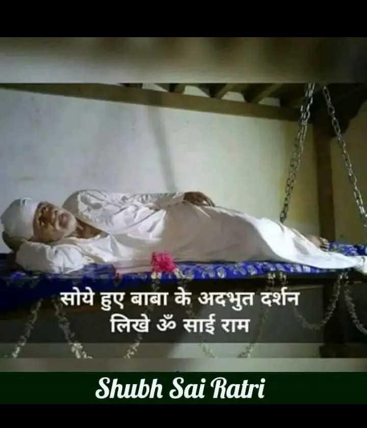 💀साईं भक्तों पर संकट❗ - सोये हुए बाबा के अदभुत दर्शन लिखे ॐ साई राम Shubh Sai Ratri - ShareChat