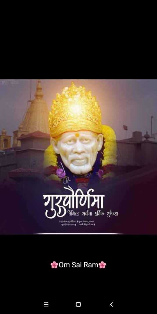 💐साईबाबा उत्सव प्रारंभ (शिर्डी) - गुणिमा निमित्त सर्वांना हार्दिक शुभेच्छा भूधामा । Om Sai Rama : - ShareChat