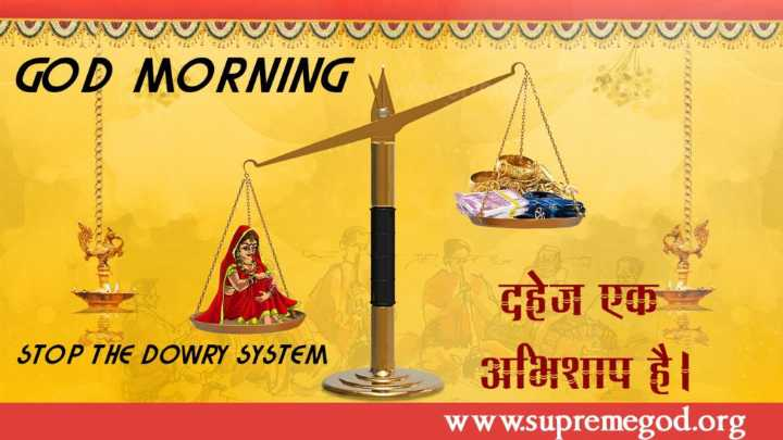 🕉 साई राम - GOD MORNING KAKKAIMES STOP THE DOWRY SYSTEM दहेज एक अभिशाप है । www . supremegod . org - ShareChat