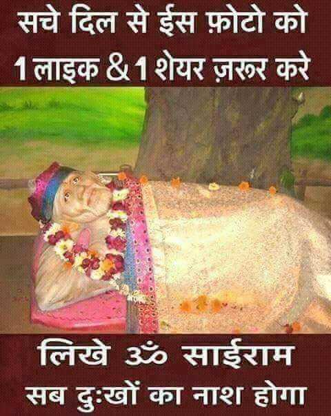 🕉 साई राम - सचे दिल से ईस फ़ोटो को 1लाइक & 1शेयर ज़रूर करे लिखे ॐ साईराम सब दुःखों का नाश होगा - ShareChat