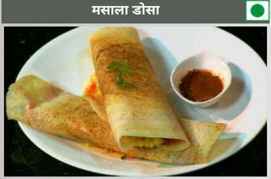 🥘साउथ इंडियन - मसाला डोसा - ShareChat